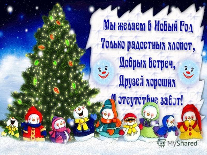 ПЕСНЯ «Шёл весёлый Дед Мороз»