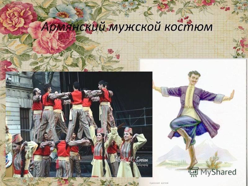 Армянский мужской костюм