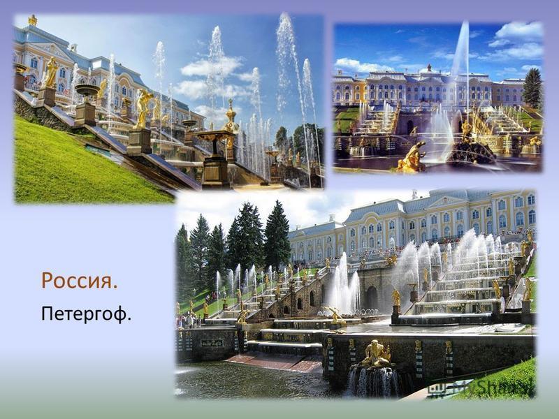 Россия. Петергоф.