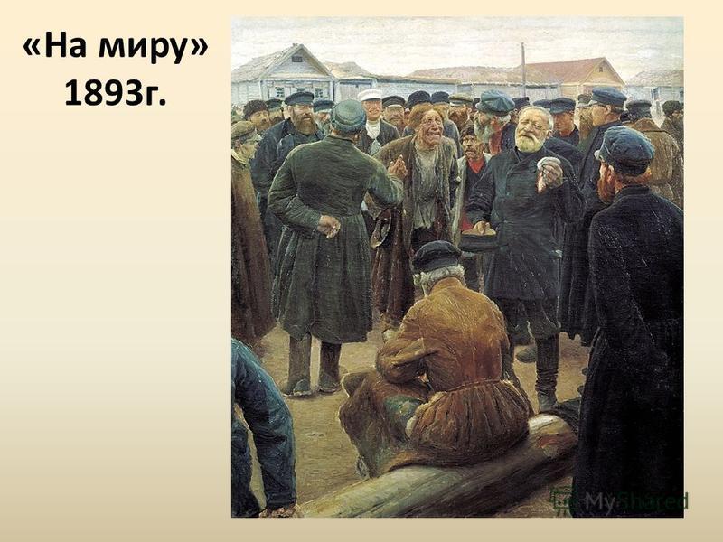 «На миру» 1893 г.