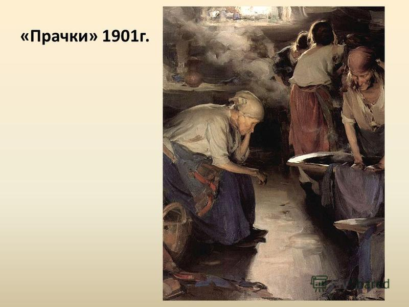 «Прачки» 1901 г.