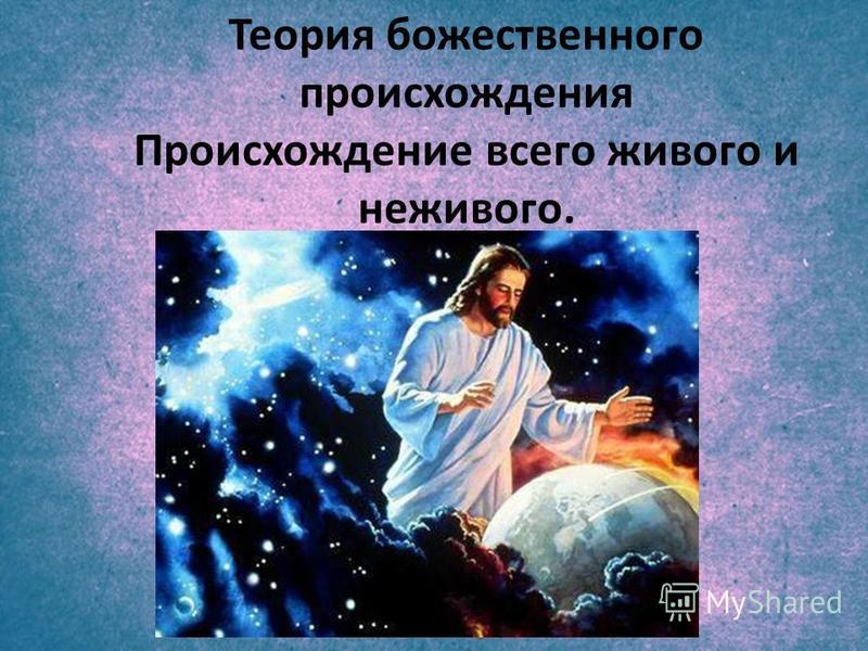 Теория божественного происхождения Происхождение всего живого и неживого.