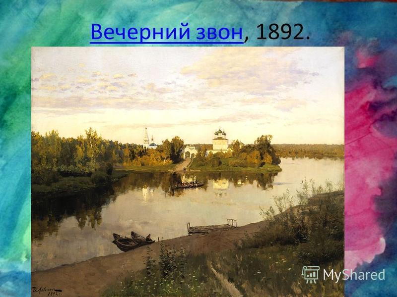 Вечерний звон Вечерний звон, 1892.