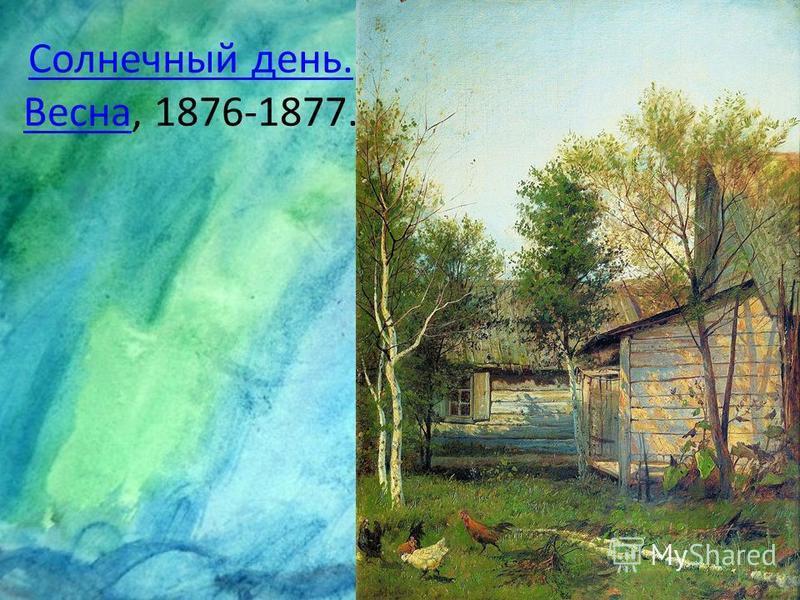 Солнечный день. Весна Солнечный день. Весна, 1876-1877.
