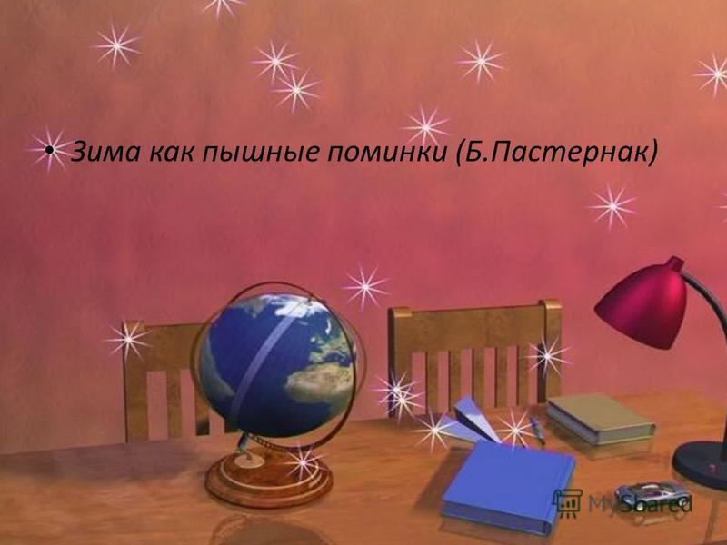Зима как пышные поминки (Б.Пастернак)
