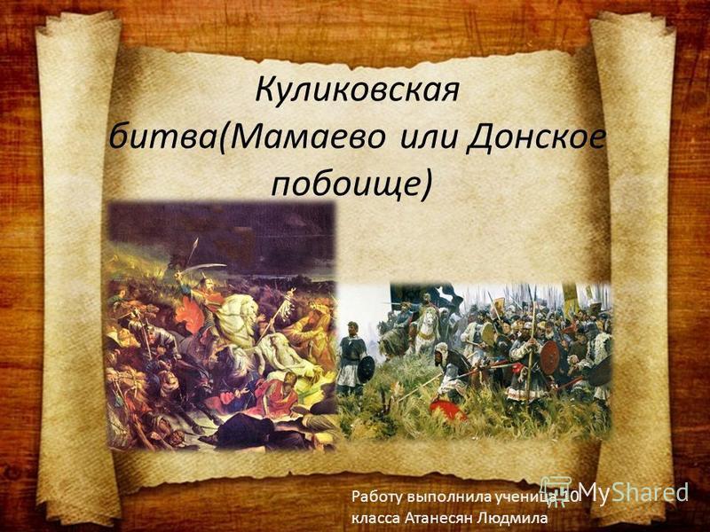 Куликовская битва(Мамаево или Донское побоище) Работу выполнила ученица 10 класса Атанесян Людмила