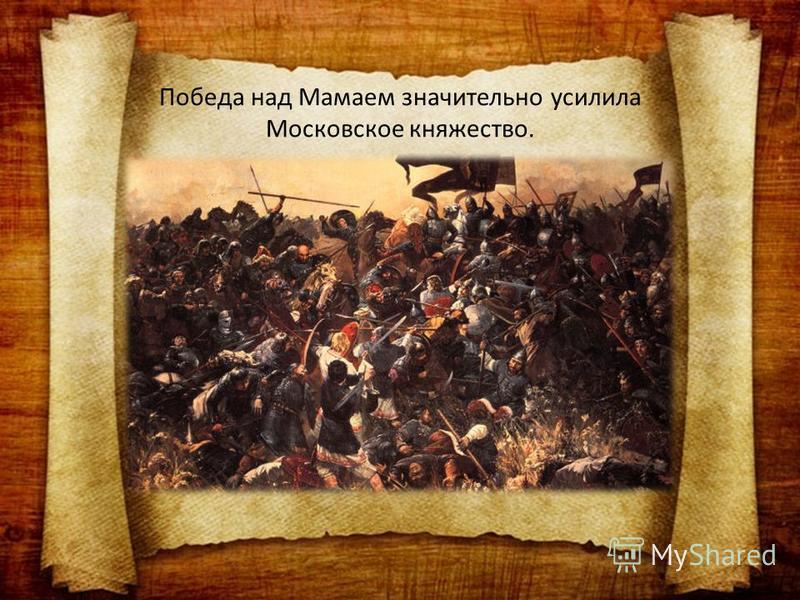 Победа над Мамаем значительно усилила Московское княжество.