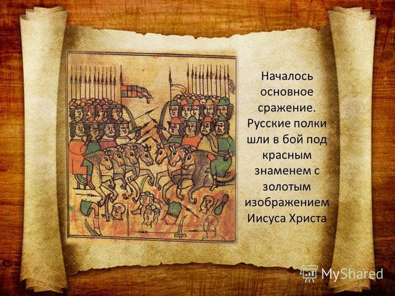 Началось основное сражение. Русские полки шли в бой под красным знаменем с золотым изображением Иисуса Христа