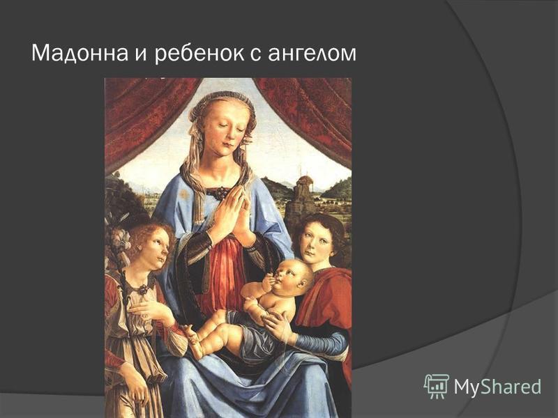 Мадонна и ребенок с ангелом