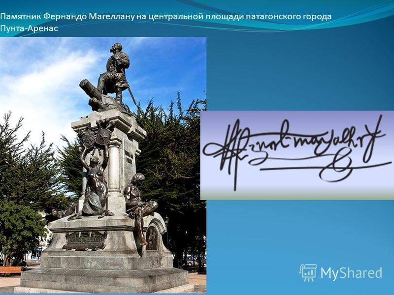 Памятник Фернандо Магеллану на центральной площади патагонского города Пунта-Аренас