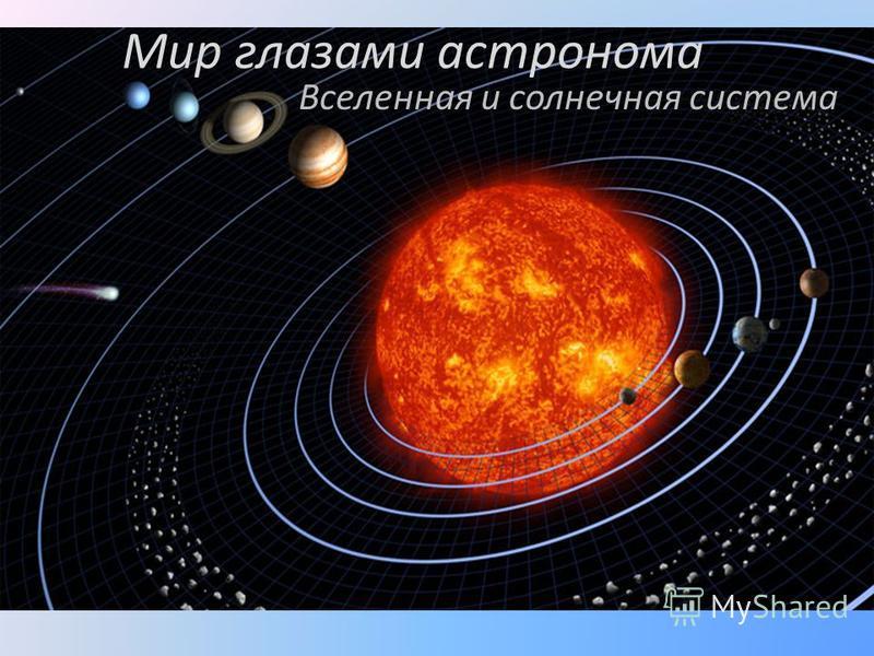 Вселенная и солнечная система Мир глазами астронома