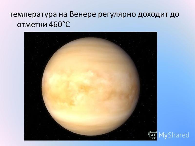 температура на Венере регулярно доходит до отметки 460°C