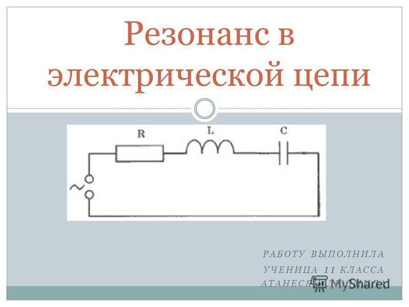 РАБОТУ ВЫПОЛНИЛА УЧЕНИЦА 11 КЛАССА АТАНЕСЯН ЛЮДМИЛА Резонанс в электрической цепи