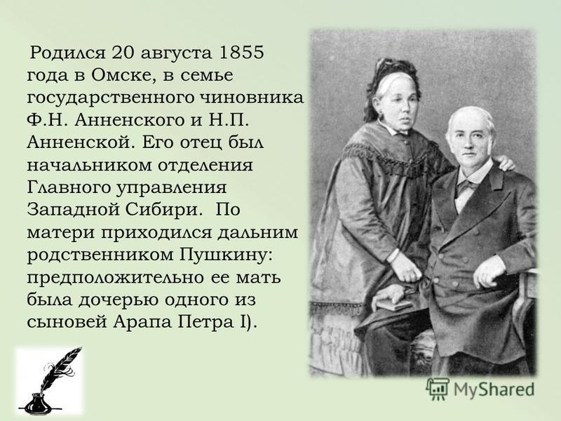 Родился 20 августа 1855 года в Омске, в семье государственного чиновника Ф.Н. Анненского и Н.П. Анненской. Его отец был начальником отделения Главного управления Западной Сибири. По матери приходился дальним родственником Пушкину: предположительно ее