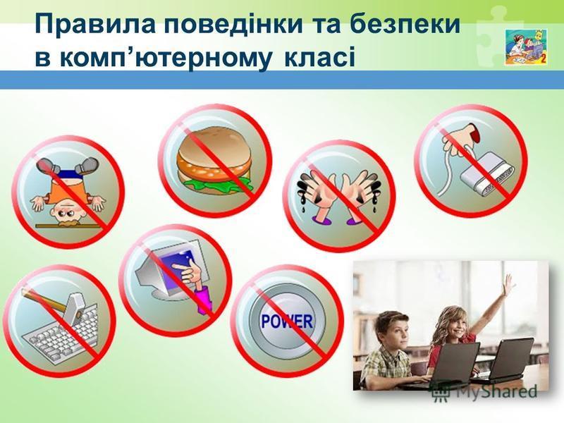 Правила поведінки та безпеки в компютерному класі