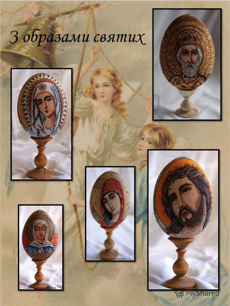 З образами святих