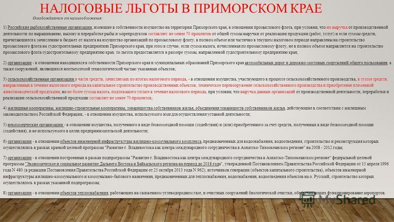 НАЛОГОВЫЕ ЛЬГОТЫ В ПРИМОРСКОМ КРАЕ Освобождаются от налогообложения: 1) Российские рыбохозяйственные организации, имеющие в собственности имущество на территории Приморского края, в отношении промыслового флота, при условии, что их выручка от произво