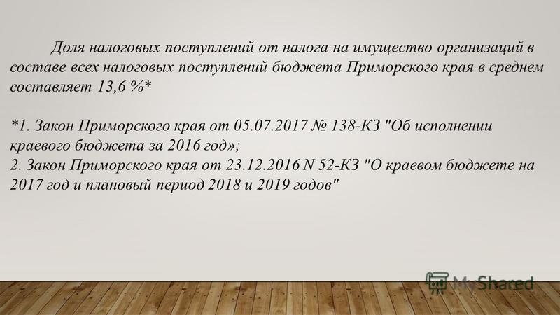 Доля налоговых поступлений от налога на имущество организаций в составе всех налоговых поступлений бюджета Приморского края в среднем составляет 13,6 %* *1. Закон Приморского края от 05.07.2017 138-КЗ