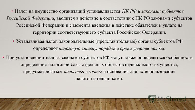 Налог на имущество организаций устанавливается НК РФ и законами субъектов Российской Федерации, вводится в действие в соответствии с НК РФ законами субъектов Российской Федерации и с момента введения в действие обязателен к уплате на территории соотв