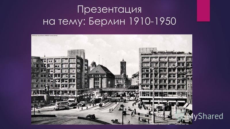 Презентация на тему: Берлин 1910-1950