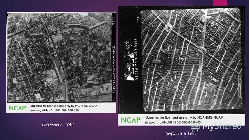 Берлин в 1941 Берлин в 1943