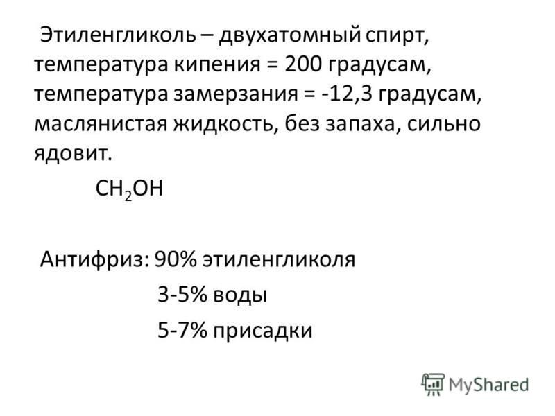 Этиленгликоль – двухатомный спирт, температура кипения = 200 градусам, температура замерзания = -12,3 градусам, маслянистая жидкость, без запаха, сильно ядовит. CH 2 OH Антифриз: 90% этиленгликоля 3-5% воды 5-7% присадки
