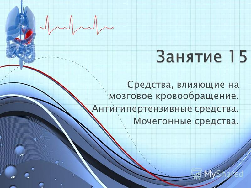 Средства, влияющие на мозговое кровообращение. Антигипертензивные средства. Мочегонные средства.
