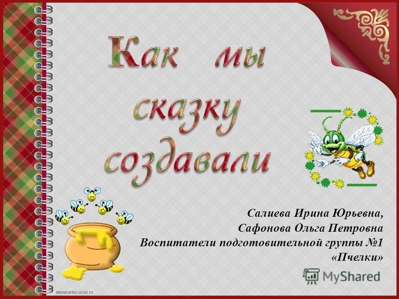 Салиева Ирина Юрьевна, Сафонова Ольга Петровна Воспитатели подготовительной группы 1 «Пчелки»