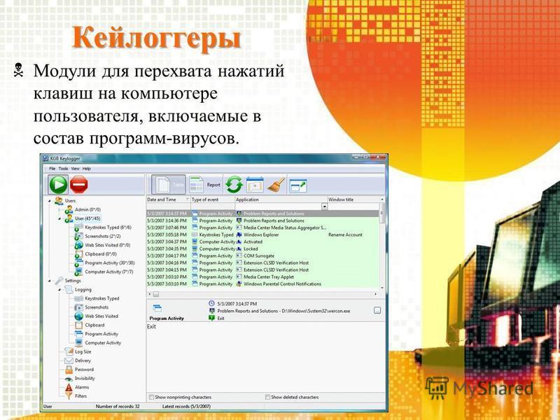 Кейлоггеры Модули для перехвата нажатий клавиш на компьютере пользователя, включаемые в состав программ-вирусов.