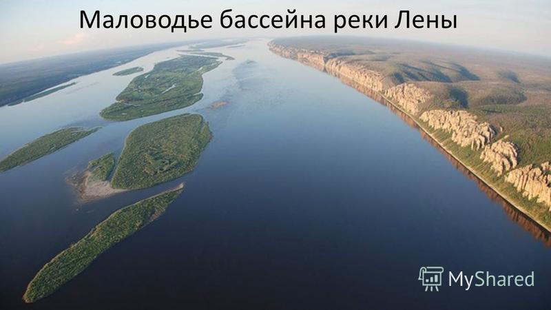 Маловодье бассейна реки Лены