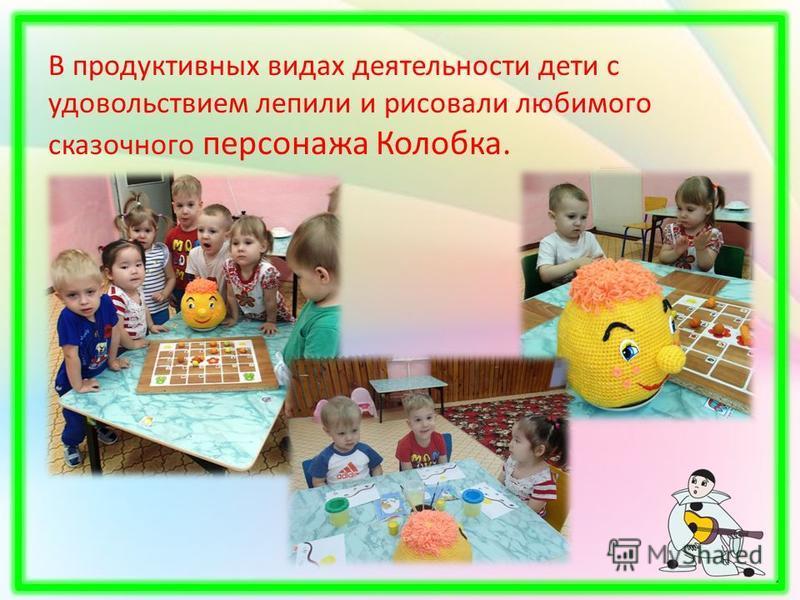 В продуктивных видах деятельности дети с удовольствием лепили и рисовали любимого сказочного персонажа Колобка.