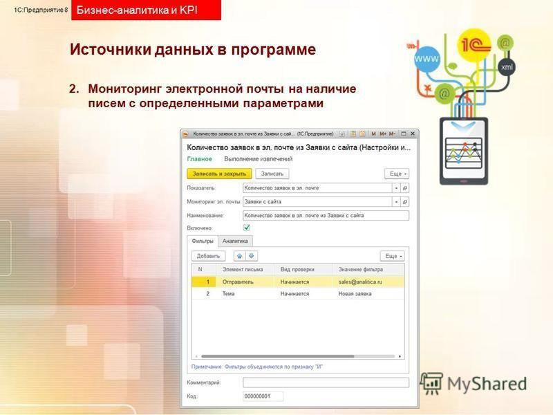 1С:Предприятие 8 Бизнес-аналитика и KPI Источники данных в программе Мониторинг электронной почты на наличие писем с определенными параметрами 2.