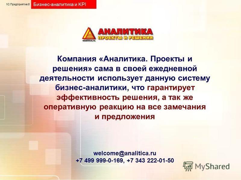 Компания «Аналитика. Проекты и решения» сама в своей ежедневной деятельности использует данную систему бизнес-аналитики, что гарантирует эффективность решения, а так же оперативную реакцию на все замечания и предложения welcome@analitica.ru +7 499 99