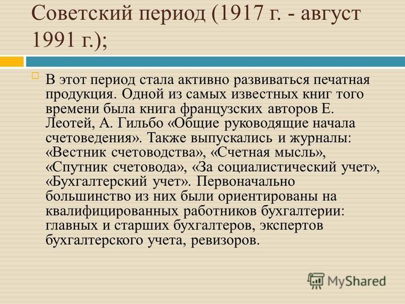 Советский период (1917 г. - август 1991 г.); В этот период стала активно развиваться печатная продукция. Одной из самых известных книг того времени была книга французских авторов Е. Леотей, А. Гильбо «Общие руководящие начала счетоведения». Также вып
