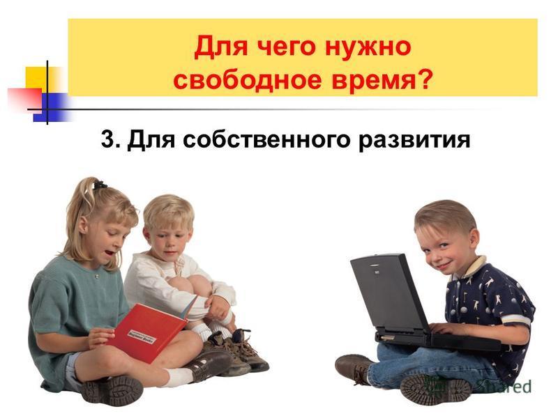 3. Для собственного развития Для чего нужно свободное время?