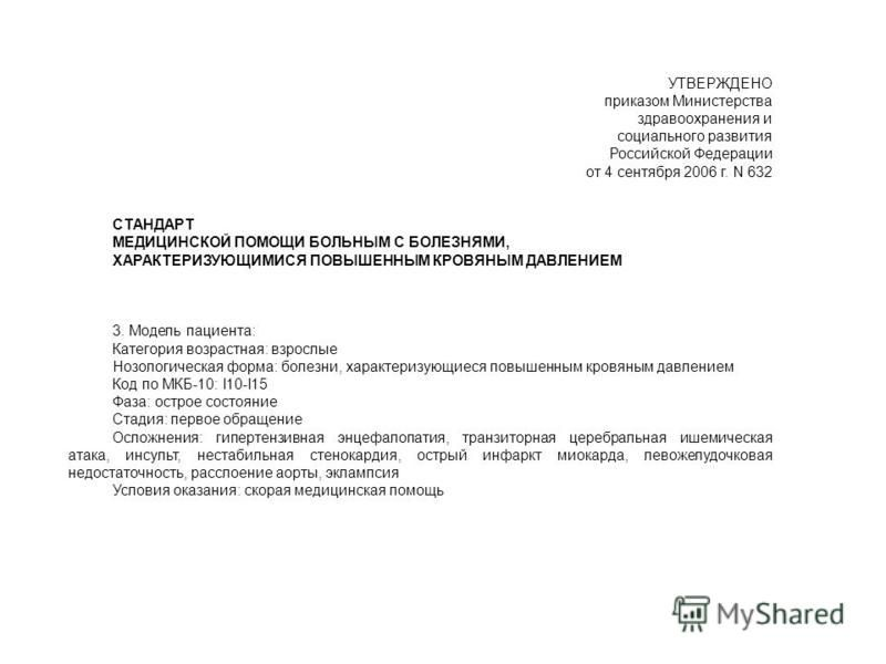 УТВЕРЖДЕНО приказом Министерства здравоохранения и социального развития Российской Федерации от 4 сентября 2006 г. N 632 СТАНДАРТ МЕДИЦИНСКОЙ ПОМОЩИ БОЛЬНЫМ С БОЛЕЗНЯМИ, ХАРАКТЕРИЗУЮЩИМИСЯ ПОВЫШЕННЫМ КРОВЯНЫМ ДАВЛЕНИЕМ 3. Модель пациента: Категория в