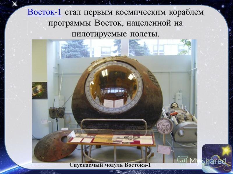 Спускаемый модуль Востока-1 Восток-1Восток-1 стал первым космическим кораблем программы Восток, нацеленной на пилотируемые полеты.