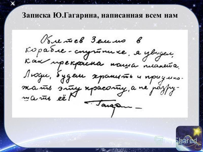 Записка Ю.Гагарина, написанная всем нам