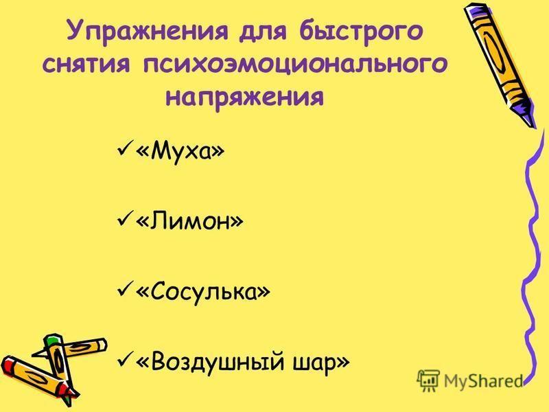Упражнения для быстрого снятия психоэмоционального напряжения «Муха» «Лимон» «Сосулька» «Воздушный шар»