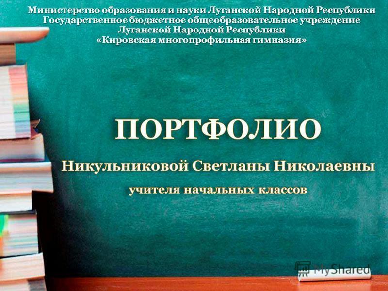 Министерство образования и науки Луганской Народной Республики Министерство образования и науки Луганской Народной Республики Государственное бюджетное общеобразовательное учреждение Государственное бюджетное общеобразовательное учреждение Луганской