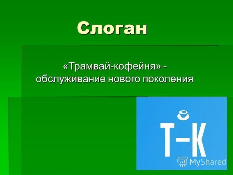 Слоган Слоган «Трамвай-кофейня» - обслуживание нового поколения