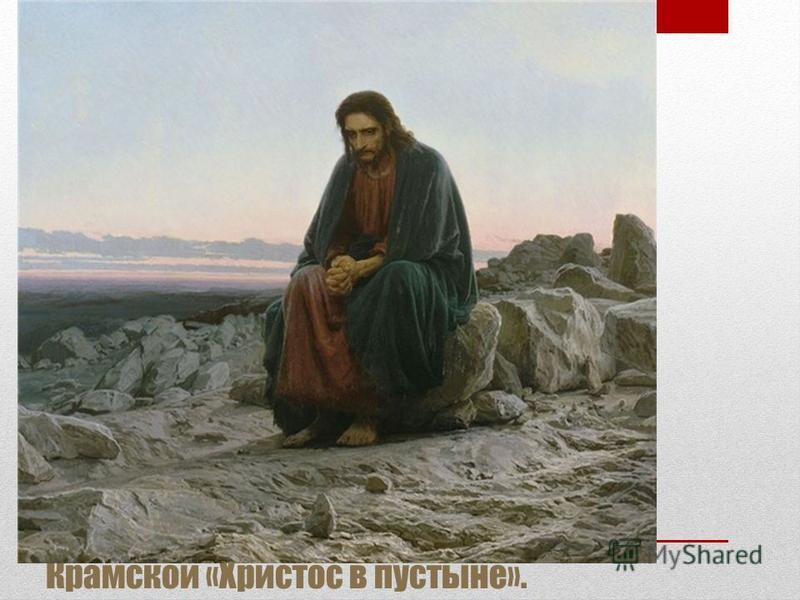 Крамской «Христос в пустыне».
