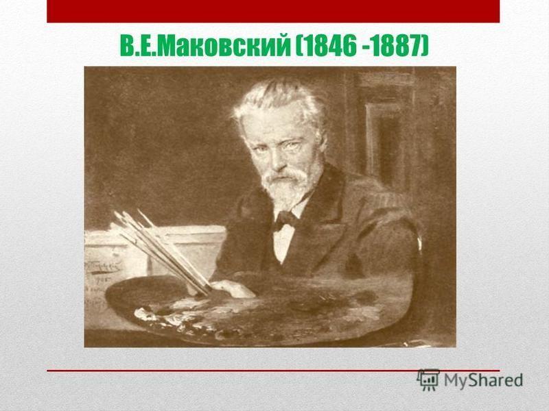 В.Е.Маковский (1846 -1887)