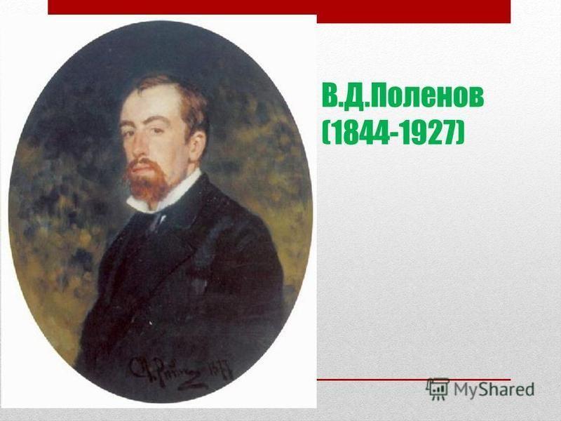 В.Д.Поленов (1844-1927)