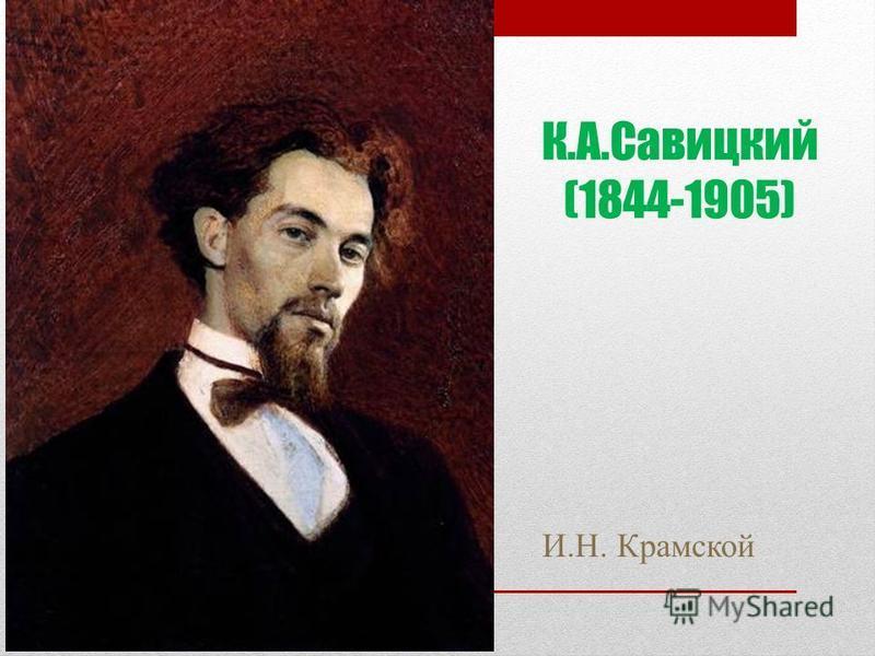 К.А.Савицкий (1844-1905) И.Н. Крамской