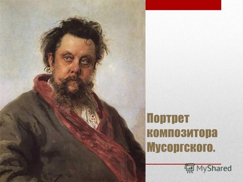 Портрет композитора Мусоргского.