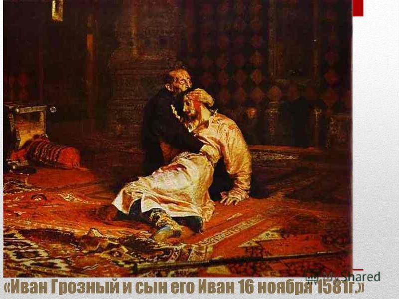 «Иван Грозный и сын его Иван 16 ноября 1581 г.»