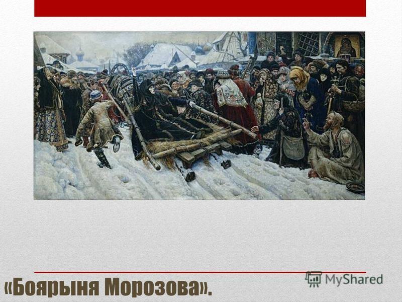 «Боярыня Морозова».