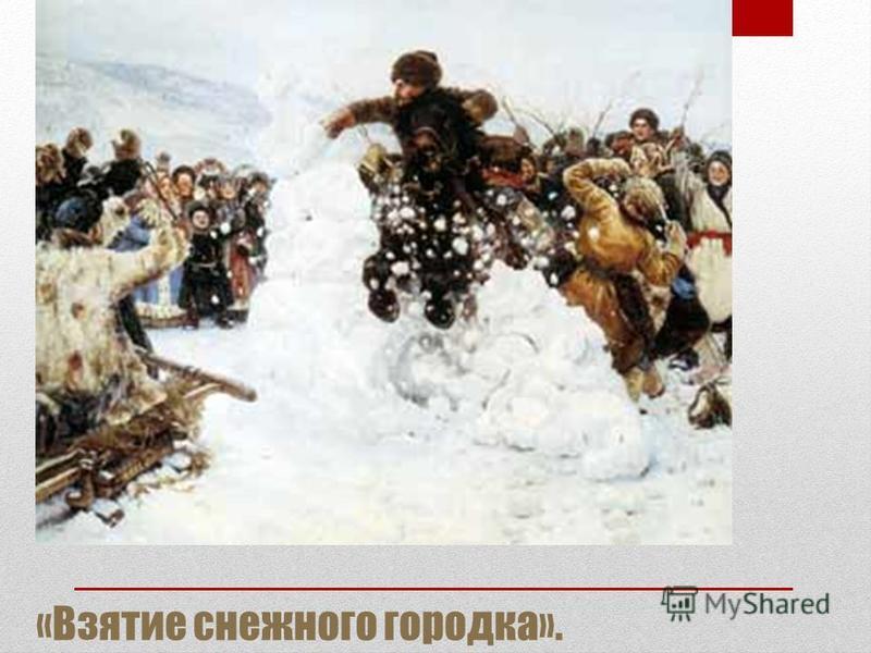 «Взятие снежного городка».
