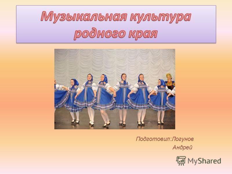 Подготовил:Логунов Андрей